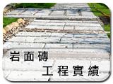 岩面/木紋/燒杉磚 工程實績
